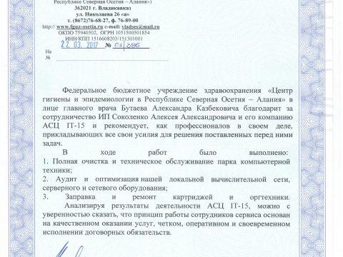 """ФБУЗ """"Центр гигиены и эпидемиологии в РСО-Алания"""""""