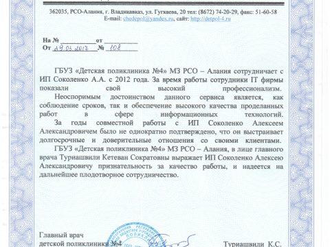 """ГБУЗ """"Детская поликлиника №4"""" г.Владикавказ"""