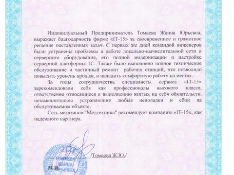 """Сеть магазинов """"МЕДТЕХНИКА"""""""