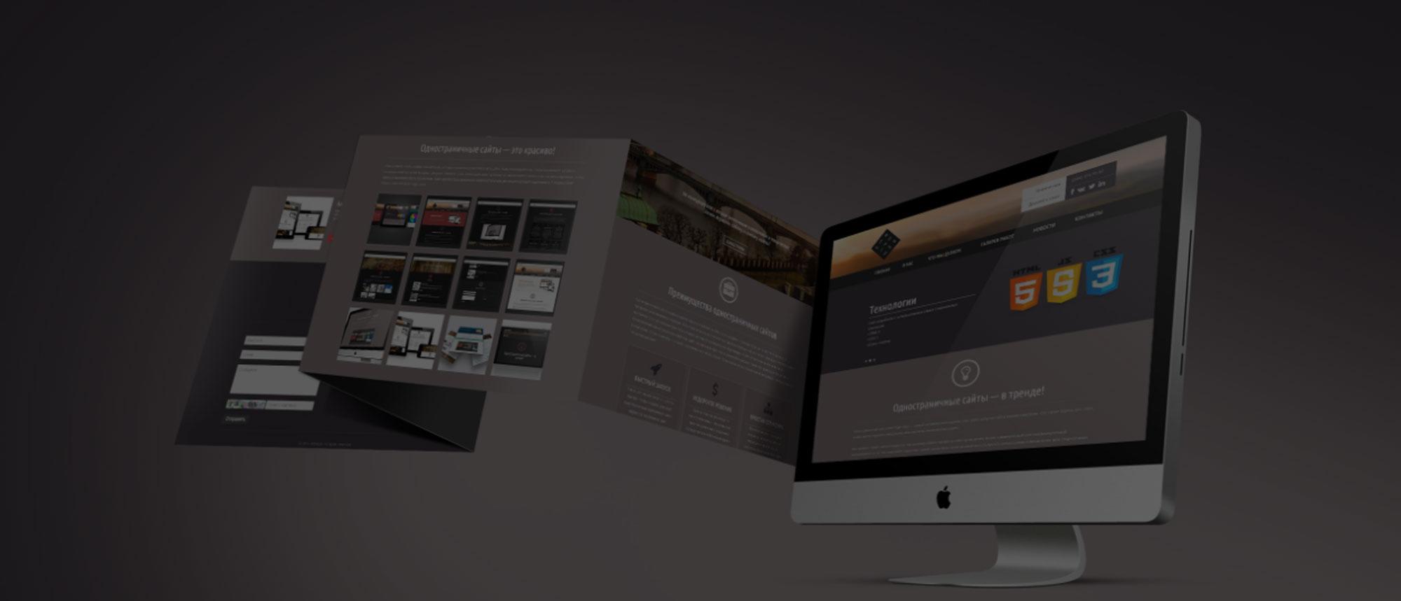 Создание, сопровождение и продвижение сайтов